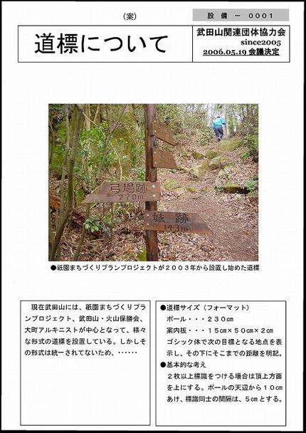 Stakedayamasatoyamaprogram1pdf_0012
