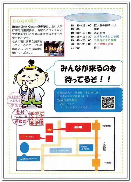 201207072waku_2