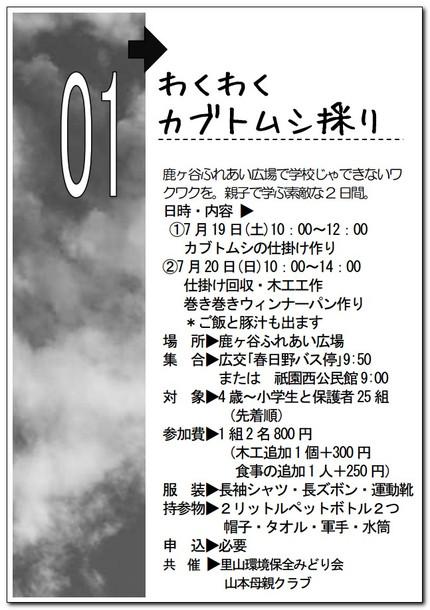 Wakuwakukabutomusi