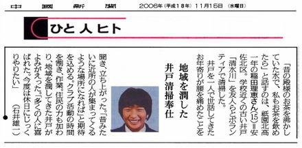 S20061115chugoku_2