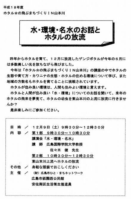 Shotaruhouryuu_2